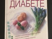 С. Димова - Питание при диабете