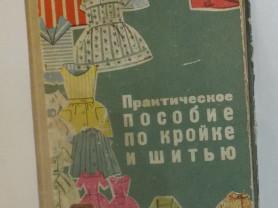 Практическое пособие по кройке и шитью 1966 г.