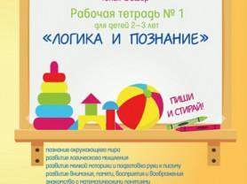 Многоразовая развивающая тетрадь Юлии Фишер