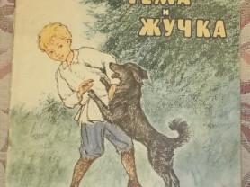 Гарин-Михайловский Тема и Жучка 1964