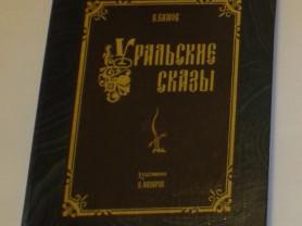 Бажов Уральские сказы Худ. Назарук 1992