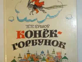 Ершов Конек-горбунок Худ. Кокорин 1983