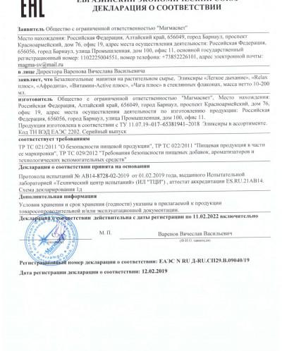 """Эликсир """"Афродита""""для женского здоровья, красоты(п-во Алтай)"""