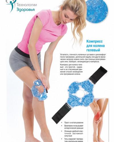 Компресс для колена гелевый (HOT/COLD BEADS FOR KNEE)