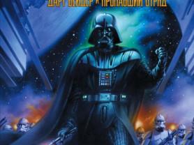 Сборник красивых комиксов по вселенной Star Wars!