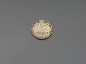 10 Копеек 2007 год Украина