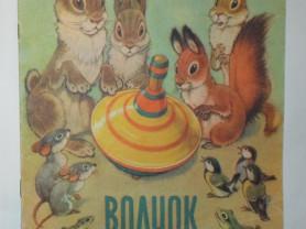 Заходер Волчок Худ. Репкин 1983