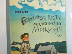 Юлий Ванаг Большие дела маленького Микиня 1981