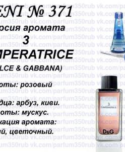371 аромат направления D&G Anthology L Imperatrice (D&G)