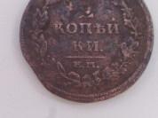2 Копейки 1811 год ЕМ НМ Россия