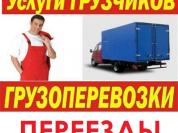Грузоперевозки Газель 18м3