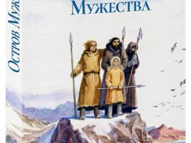 Радзиевская Остров мужества Художник Косульников
