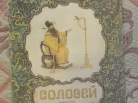 Андерсен Соловей Худ. Зотов 1988