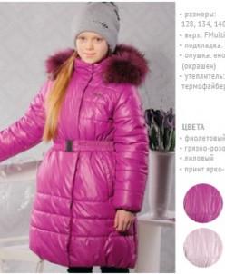 Пальто Жасмин