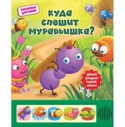 Куда спешит муравьишка?