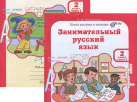 Мищенкова Занимательный русский язык. 2 класс