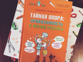 Тайная опора. Все книги Л. Петрановской