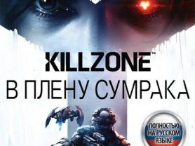 Killzone: В плену сумрака для Sony PlayStation 4