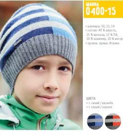 Шапка 0400-15