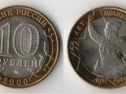 10 Рублей 2000 год 55 Лет Великой Победы ММД