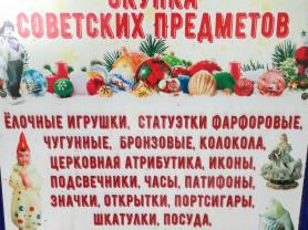 советские предметы