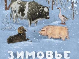 Зимовье зверей Худ. Горлов