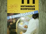 """Отдам книгу  """"111 интимных вопросов к гин"""