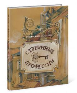 Старинные профессии, Г. Цыферов