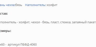 """Светлячок"" подушка плоская  0-12 мес 40х60"