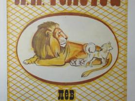 Толстой Лев и собачка  Худ. Копейко 1984