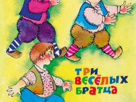 Леонид Яхнин Три веселых братца Худ. Калиновская