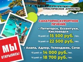 Туристическое агенство «КАРТА МИРА»