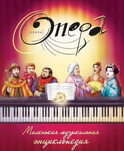 Опера: Маленькая музыкальная энциклопедия
