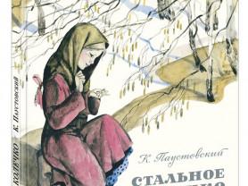 Паустовский Стальное колечко Гальдяев