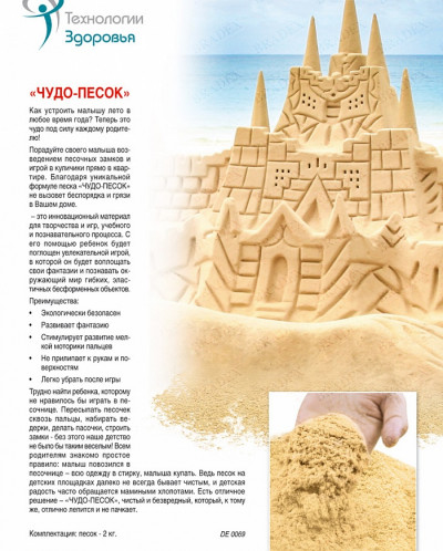 ЧУДО-ПЕСОК  (2 кг) (Smart Sand 2 kg)