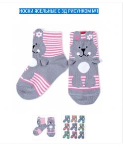 Носки ясельные с 3Д рисунком №1