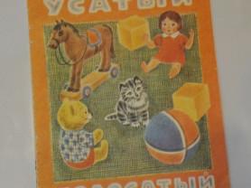 Маршак Усатый - полосатый Худ. Ковалева 1987