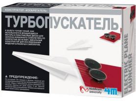 """Конструктор """"Турбопускатель"""" Новый"""