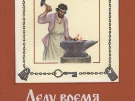 Майков Некрасов Ушинский Делу время, потехе час