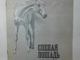 Ушинский Слепая лошадь Худ. Гальдяев 1989