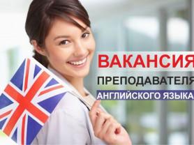 Вакансия для преподавателей английского языка
