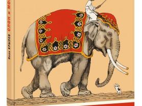 Крылов Слон и Моська Худ. Лаптев