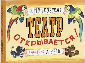 Мошковская Театр открывается! Худ. Брей