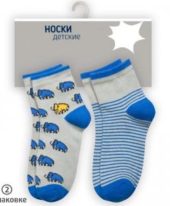 носки для мальчиков (2шт.)