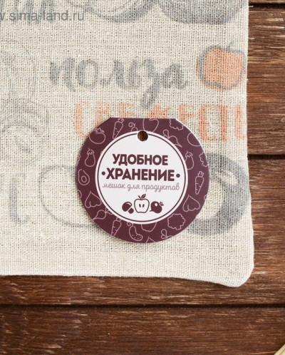 "Мешочек ""Сухофрукты"", 27х19см"