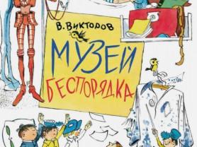 Викторов Музей беспорядка Худ. Чижиков