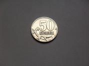 50 Копеек 2006 год М Немагнитная Россия