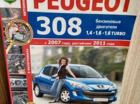 Книга про ремонт Peugeot 308