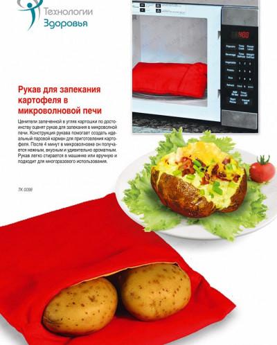 Рукав для запекания картофеля в микроволновой печи (Potato E