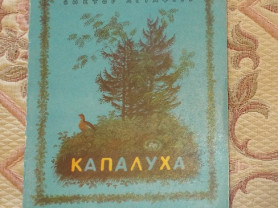 Астафьев Капалуха Худ. Устинов 1985 г.